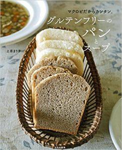 グルテンフリーのパンとスープ