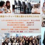 上原まり子出版記念・2015年黄金パーティーのお誘い