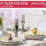 東京ドーム・テーブルウェアフェスティバル 器が先か料理が先か