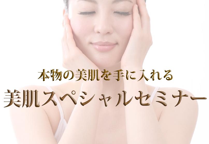 美肌スペシャルセミナー TOP画像