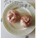 小林麻央さんのお気に入り米粉さくほろクッキー・上原まり子