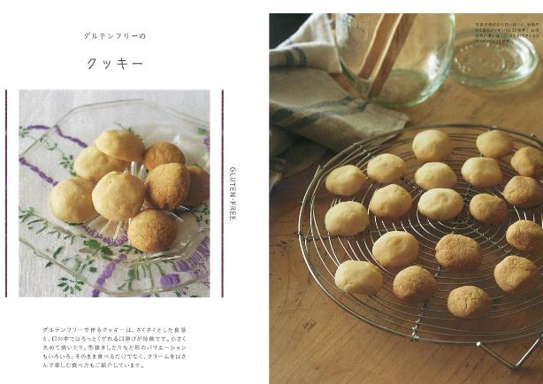 米粉さくほろクッキー 上原まり子画像
