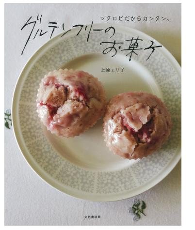 グルテンフリーのお菓子 上原まり子