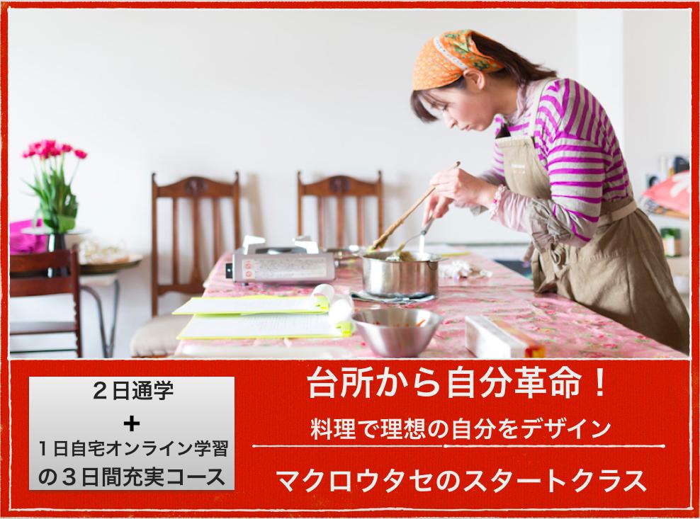 台所から自分革命! スタートクラス