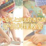 子供に本当の食育を!食べることが大好きになる子供料理教室