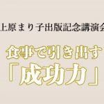食事で引き出す「成功力」上原まり子出版記念講演会