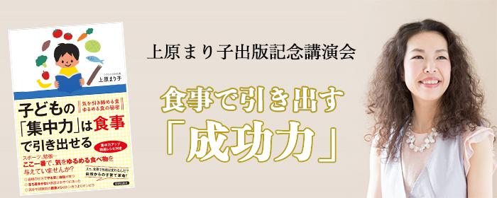 上原まり子出版記念講演会 食事で引き出す「成功力」