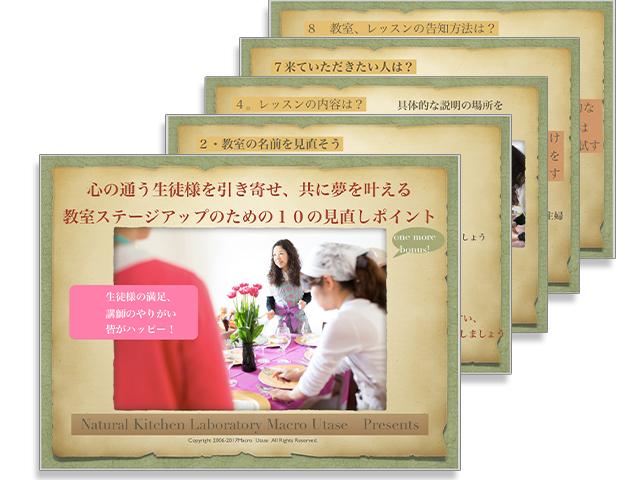 経営メルマガ特典PDF